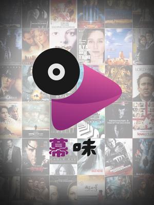 《幕味Movie》第33期:洪金宝专访