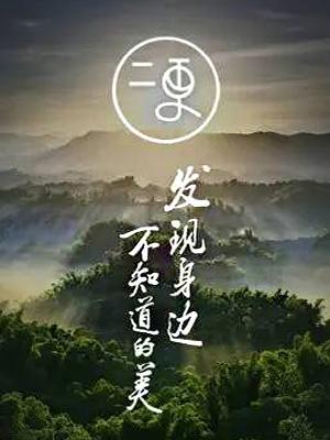 二更-更北京