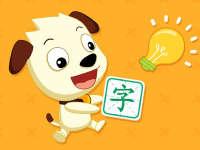 学汉字讲故事-提高篇
