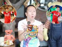 《口水中超秀》第18期 彭欣力被红牌太委屈 王栋生日球迷送祝福