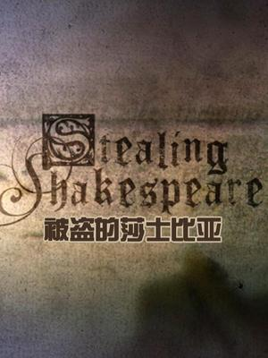 《被盗的莎士比亚》