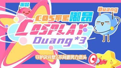 【cos不累嘟昂02】cosplay美妆-coser少年妆