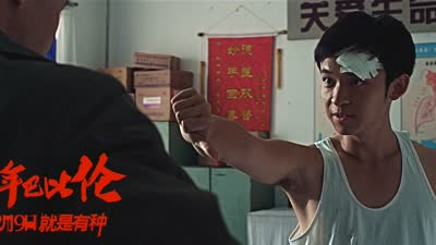 《少年巴比伦》热血版预告 工厂江湖藏龙卧虎青春凶猛