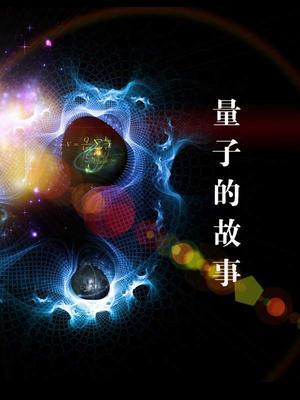 量子的故事