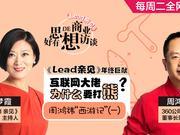 【LEAD亲见】20161219:贾梦霞对话周鸿祎: 互联网大佬为什么要去美国打熊?