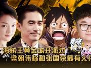 《暴走看啥片》20161224:海贼王黄金城开派对,梁朝伟称和张国荣最有火花