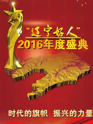 辽宁好人2016年度盛典