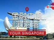 360°VR新加坡03之滨海湾