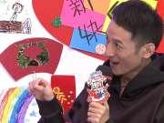 《辣妈学院开课啦》20170122:在家也能玩转春节 动手做红包增加亲子时刻