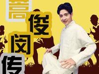 《中超琅琊榜》蒿俊闵番外篇 05世青黄金一代今何在(上)