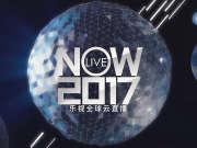 乐视全球云直播2017概念篇