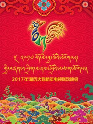 西藏卫视2017春晚