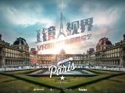 一镜一视界巴黎第4集
