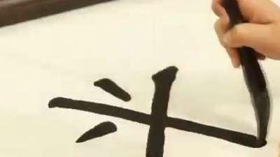 汉字解密之米