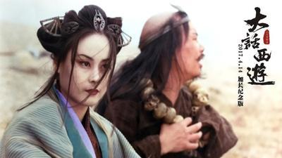 《大话西游之大圣娶亲》加长纪念版全新预告  两只造型前卫的妖精新面孔亮相