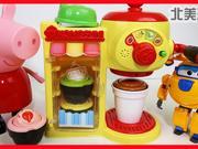 小猪佩奇与超级飞侠用咖啡机做冰淇淋奶昔的玩具宝宝儿童故事