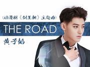 The Road (动画版 动漫剧《剑王朝》主题曲)
