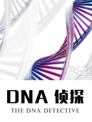 DNA侦探