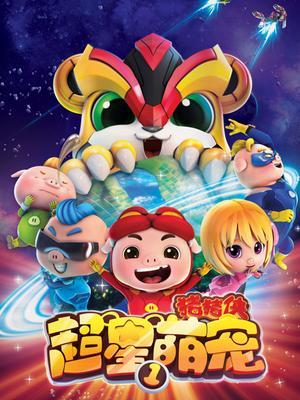 猪猪侠之超星萌宠1