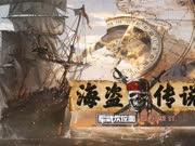 11:海盗传说