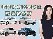全球最畅销的4款车!还真没五菱宏光啥事儿