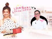 《好好吃饭吧》20170823:Selina坦言有刘大厨在身边才能做出法式料理