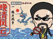 【军武次位面】30:晚清风云1 鸦片战争