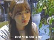 "SNH48  ""我心翱翔""微记录:万丽娜"