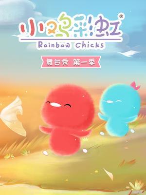 小鸡彩虹舞台秀 第一季