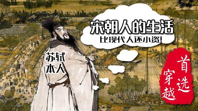 花3分钟过一天宋朝人的生活丨穿越到宋朝跟苏轼一起黑摩羯座!