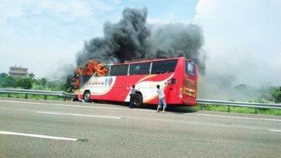台大巴起火致26人遇难