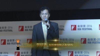 金投赏ROI FESTIVAL 中国商业创意全球化进程