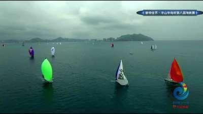 录播:2017海帆赛场地赛首日第二轮
