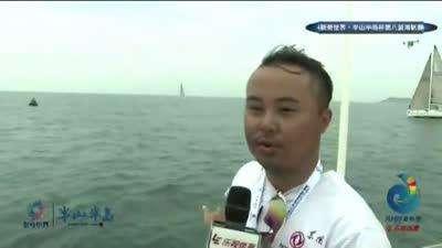 海帆赛激烈程度比往年更高 三条船一度同时靠近终点线