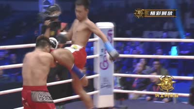 勇士的征途第二十期  63公斤级孔龙vs阿皮喃