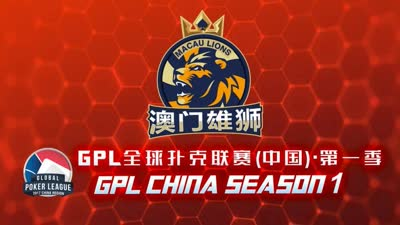 亿濠扑克成为GPL中国站赞助商,冠名澳门雄狮战队
