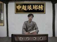 中超琅琊榜·冯潇霆传17