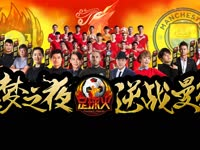 【整期】《足球火》美女天团助阵火之队 决战曼城星光璀璨