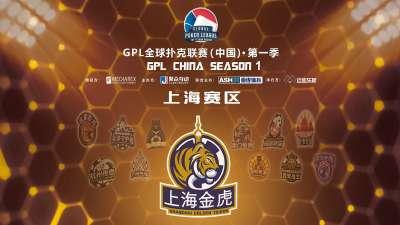 GPL全球扑克联赛(中国)上海赛区负责人专访