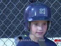 《棒球周刊》之玩转棒球 走进美国社区体验棒球文化