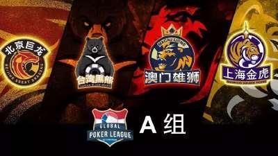 GPL中国站全国联赛A组淘汰赛即将开战