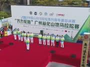 2017广州从化山地马拉松赛