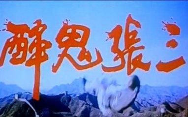 醉鬼张三  徐麒威 惠英红 谷峰 王侠