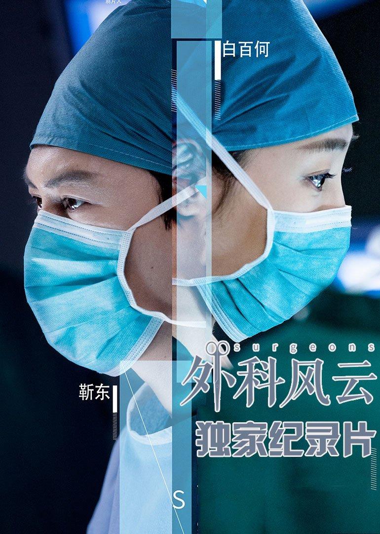 外科风云纪录片