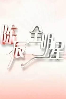 陈辰全明星 2008
