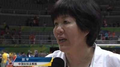郎平:我们就是要杀出一条血路 中国女排是最坚强的
