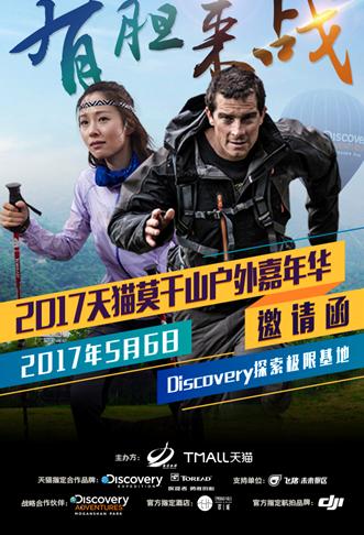 天猫和Discovery Expedition把娱乐真人秀玩儿嗨了