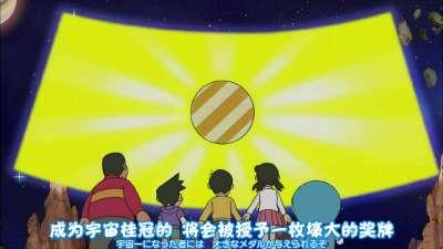 新版哆啦A梦436