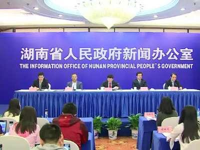 湖南省生态文明改革创新案例新闻发布会
