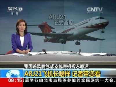 [视频]我国首款喷气式支线客机投入商运